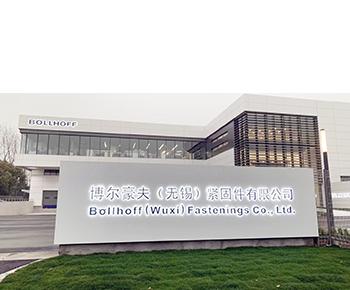 Neues Logistikzentrum am Standort Wuxi (China), mit Büroflächen für Vertrieb und Verwaltung - eröffnet im April 2019.